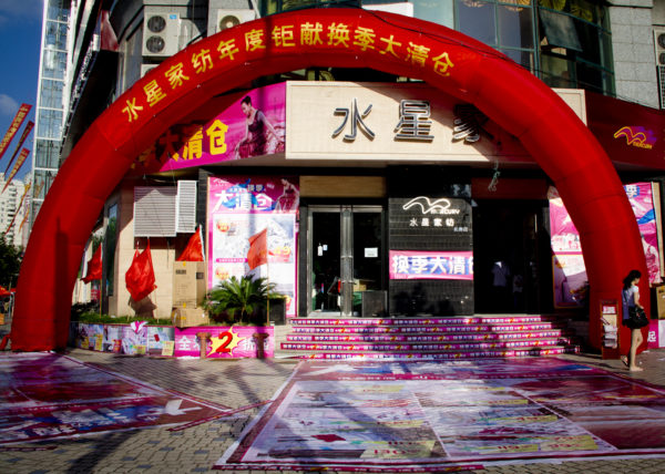 Direct Marketing shop Shanghai, China